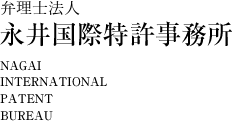 NAGAI INTERNATIONAL PATENT BUREAU